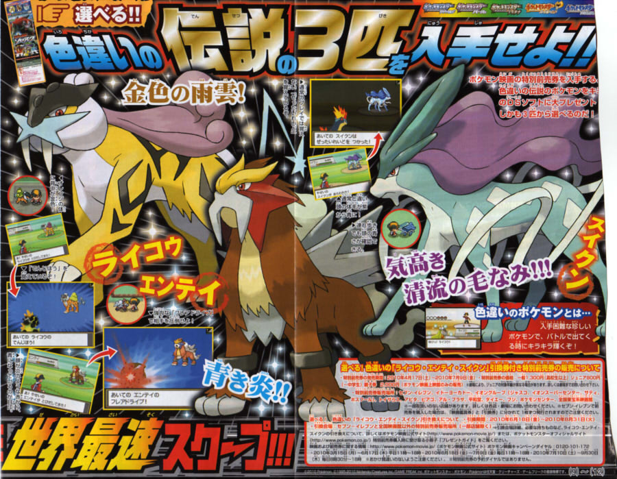 corocoro-legendary-beasts